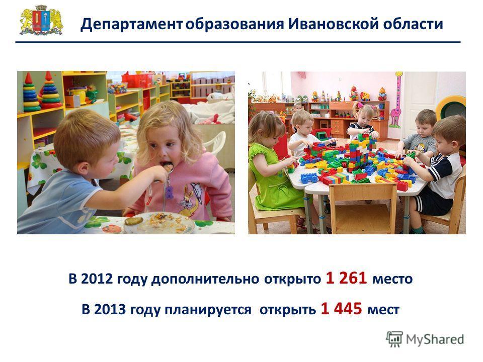 Департамент образования Ивановской области В 2012 году дополнительно открыто 1 261 место В 2013 году планируется открыть 1 445 мест