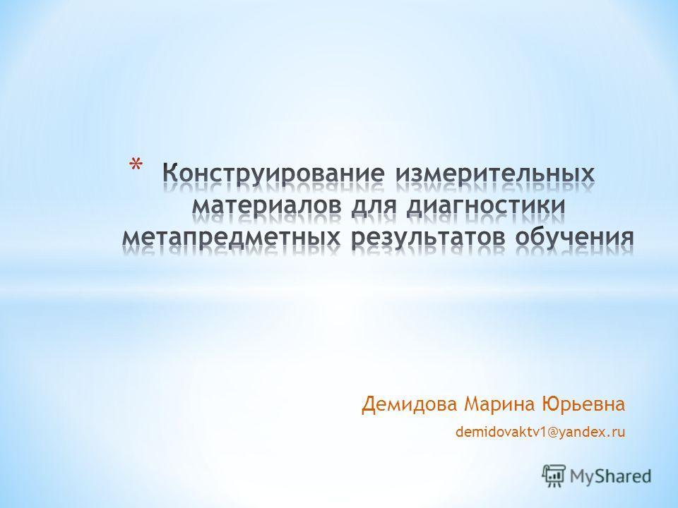 Демидова Марина Юрьевна demidovaktv1@yandex.ru
