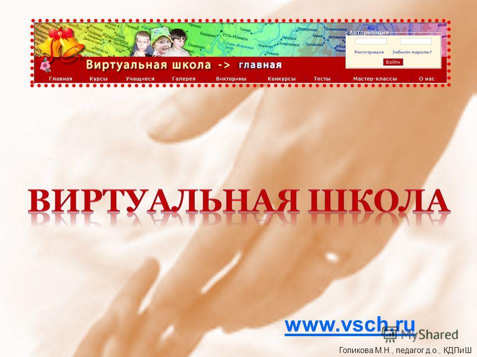 Голикова М.Н., педагог д.о., КДПиШ www.vsсh.ru
