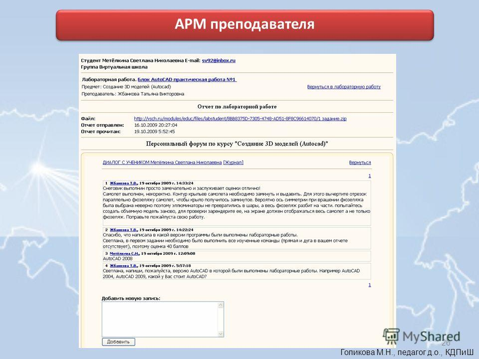 Голикова М.Н., педагог д.о., КДПиШ АРМ преподавателя 26