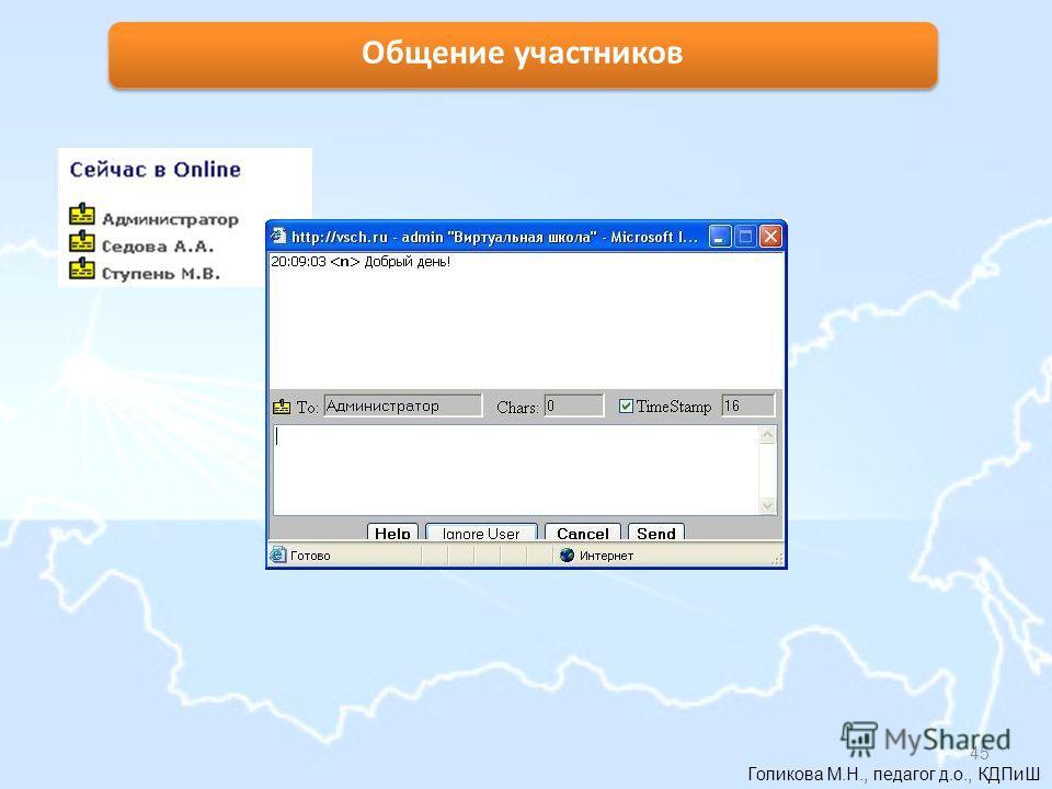 Голикова М.Н., педагог д.о., КДПиШ 45 Общение участников