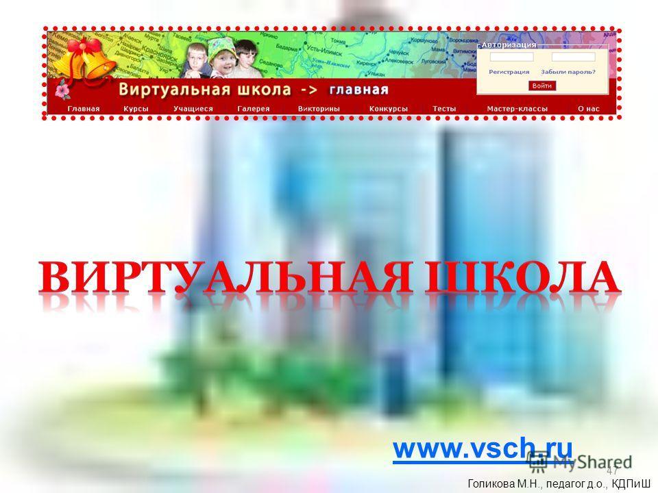 Голикова М.Н., педагог д.о., КДПиШ www.vsсh.ru 47