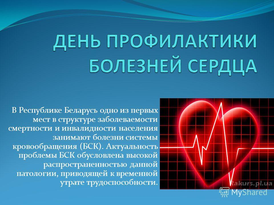 В Республике Беларусь одно из первых мест в структуре заболеваемости смертности и инвалидности населения занимают болезни системы кровообращения (БСК). Актуальность проблемы БСК обусловлена высокой распространенностью данной патологии, приводящей к в