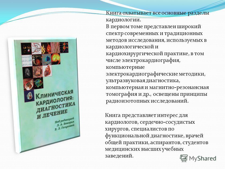Книга охватывает все основные разделы кардиологии. В первом томе представлен широкий спектр современных и традиционных методов исследования, используемых в кардиологической и кардиохирургической практике, в том числе электрокардиография, компьютерные