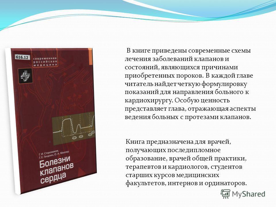 В книге приведены современные схемы лечения заболеваний клапанов и состояний, являющихся причинами приобретенных пороков. В каждой главе читатель найдет четкую формулировку показаний для направления больного к кардиохирургу. Особую ценность представл