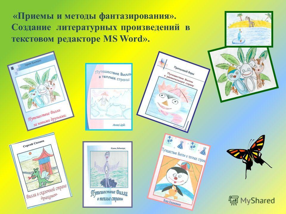 «Приемы и методы фантазирования». Создание литературных произведений в текстовом редакторе MS Word».
