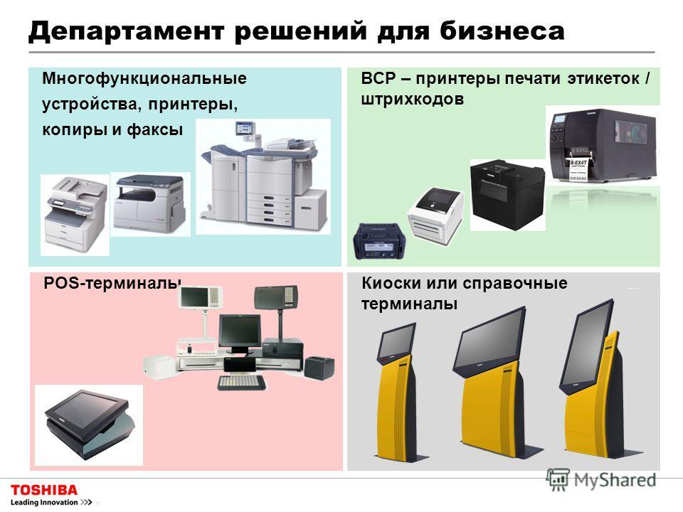 Департамент решений для бизнеса Многофункциональные устройства, принтеры, копиры и факсы BCP – принтеры печати этикеток / штрихкодов POS-терминалыКиоски или справочные терминалы