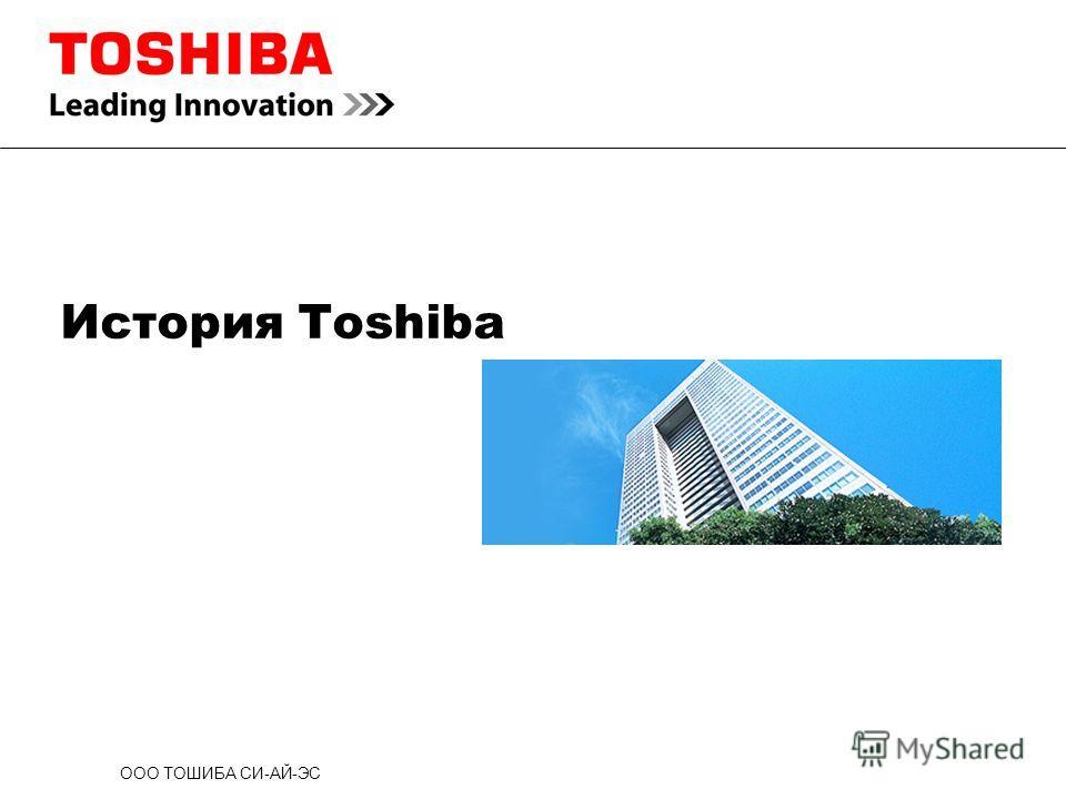 ООО ТОШИБА СИ-АЙ-ЭС История Toshiba