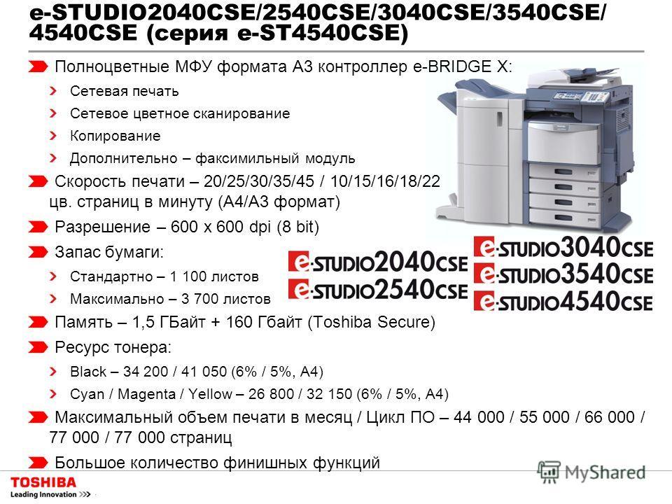 Полноцветные МФУ формата A3 контроллер e-BRIDGE X: Сетевая печать Сетевое цветное сканирование Копирование Дополнительно – факсимильный модуль Скорость печати – 20/25/30/35/45 / 10/15/16/18/22 цв. страниц в минуту (А4/А3 формат) Разрешение – 600 x 60