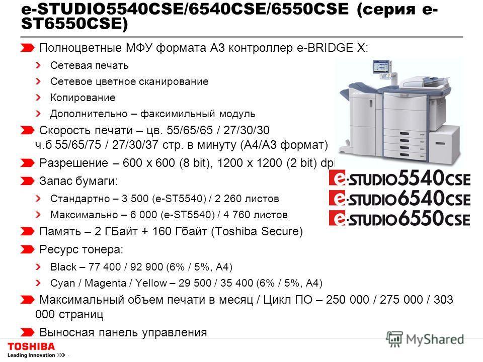 Полноцветные МФУ формата A3 контроллер e-BRIDGE X: Сетевая печать Сетевое цветное сканирование Копирование Дополнительно – факсимильный модуль Скорость печати – цв. 55/65/65 / 27/30/30 ч.б 55/65/75 / 27/30/37 стр. в минуту (А4/А3 формат) Разрешение –