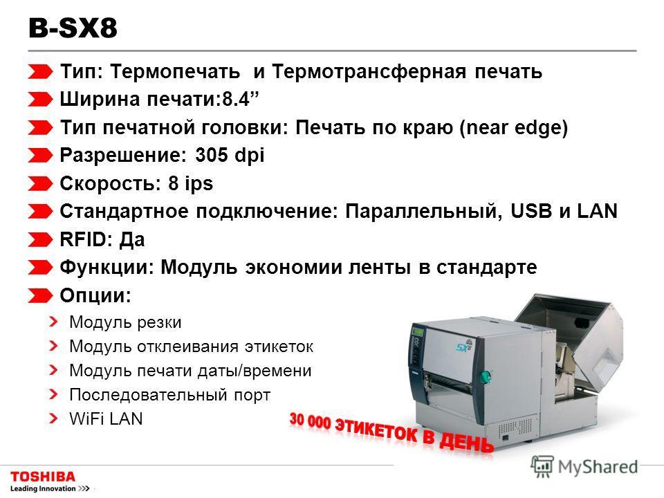 B-SX8 Тип: Термопечать и Термотрансферная печать Ширина печати:8.4 Тип печатной головки: Печать по краю (near edge) Разрешение: 305 dpi Скорость: 8 ips Стандартное подключение: Параллельный, USB и LAN RFID: Да Функции: Модуль экономии ленты в стандар
