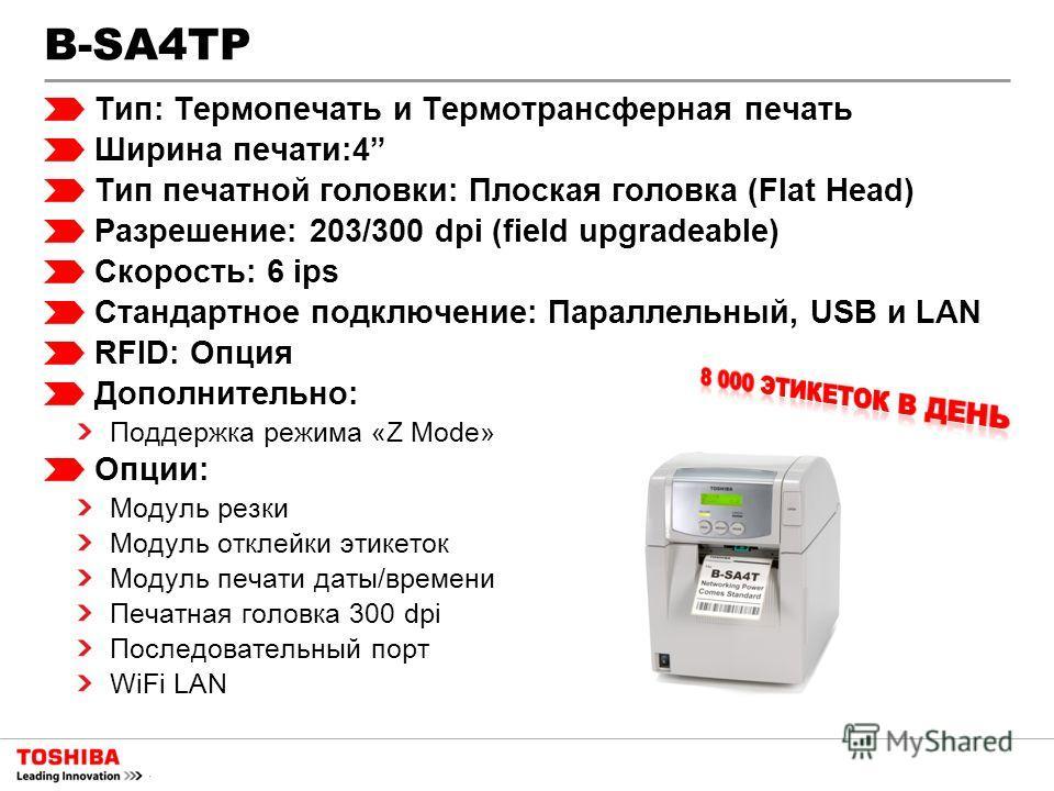 B-SA4TP Тип: Термопечать и Термотрансферная печать Ширина печати:4 Тип печатной головки: Плоская головка (Flat Head) Разрешение: 203/300 dpi (field upgradeable) Скорость: 6 ips Стандартное подключение: Параллельный, USB и LAN RFID: Опция Дополнительн