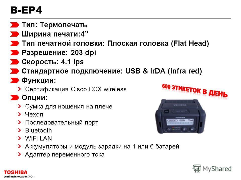 B-EP4 Тип: Термопечать Ширина печати:4 Тип печатной головки: Плоская головка (Flat Head) Разрешение: 203 dpi Скорость: 4.1 ips Стандартное подключение: USB & IrDA (Infra red) Функции: Сертификация Cisco CCX wireless Опции: Сумка для ношения на плече