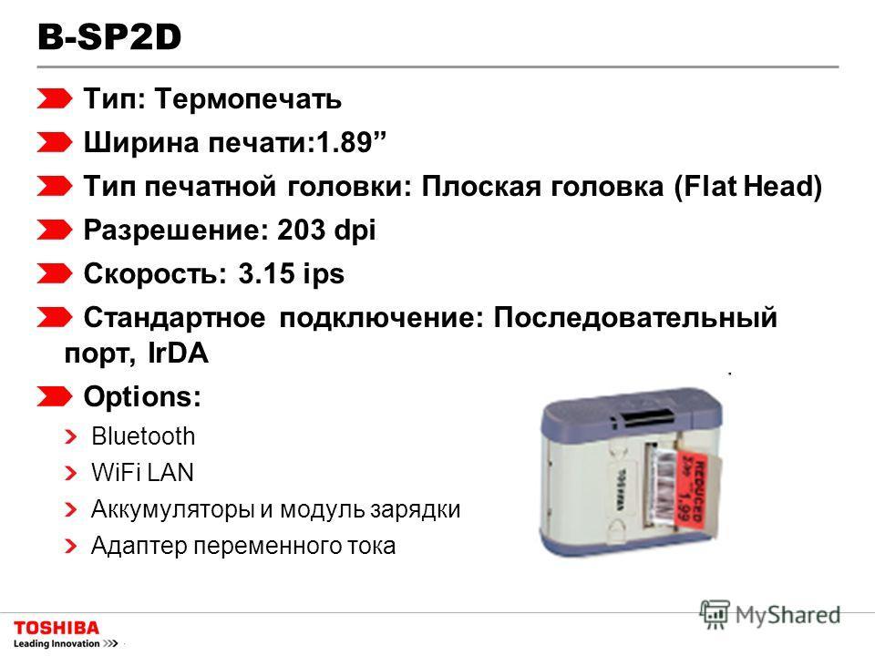 B-SP2D Тип: Термопечать Ширина печати:1.89 Тип печатной головки: Плоская головка (Flat Head) Разрешение: 203 dpi Скорость: 3.15 ips Стандартное подключение: Последовательный порт, IrDA Options: Bluetooth WiFi LAN Аккумуляторы и модуль зарядки Адаптер
