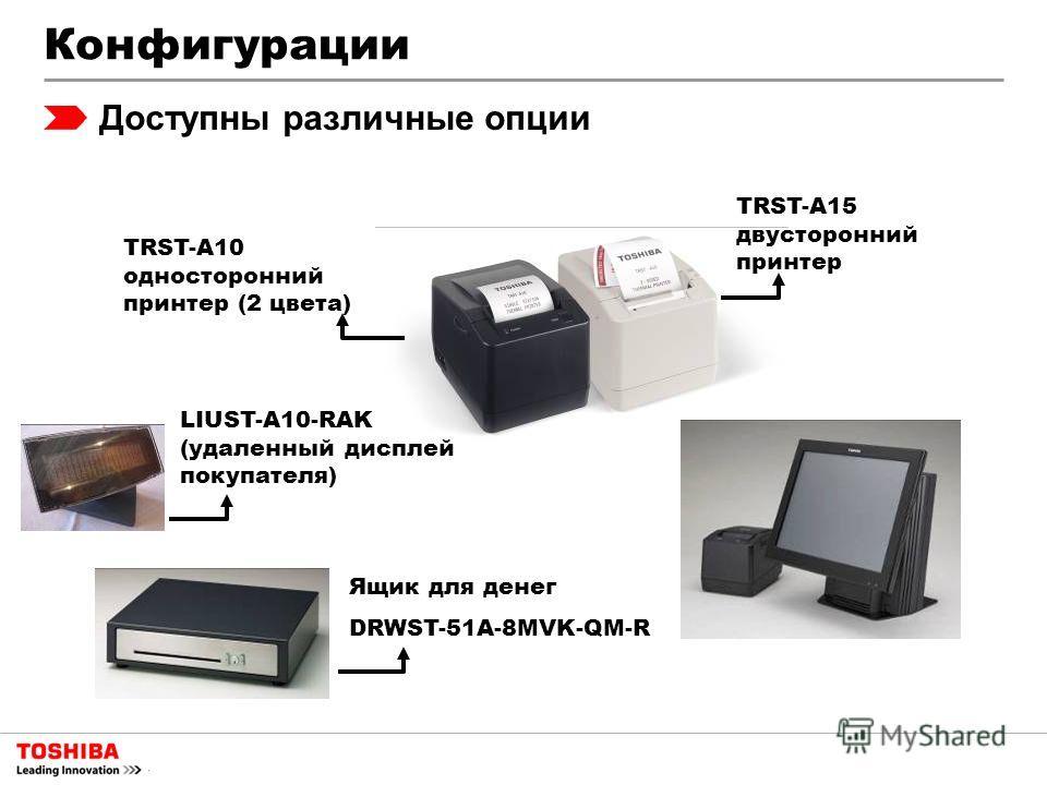 Конфигурации Доступны различные опции Ящик для денег DRWST-51A-8MVK-QM-R TRST-A15 двусторонний принтер TRST-A10 односторонний принтер (2 цвета) LIUST-A10-RAK (удаленный дисплей покупателя)
