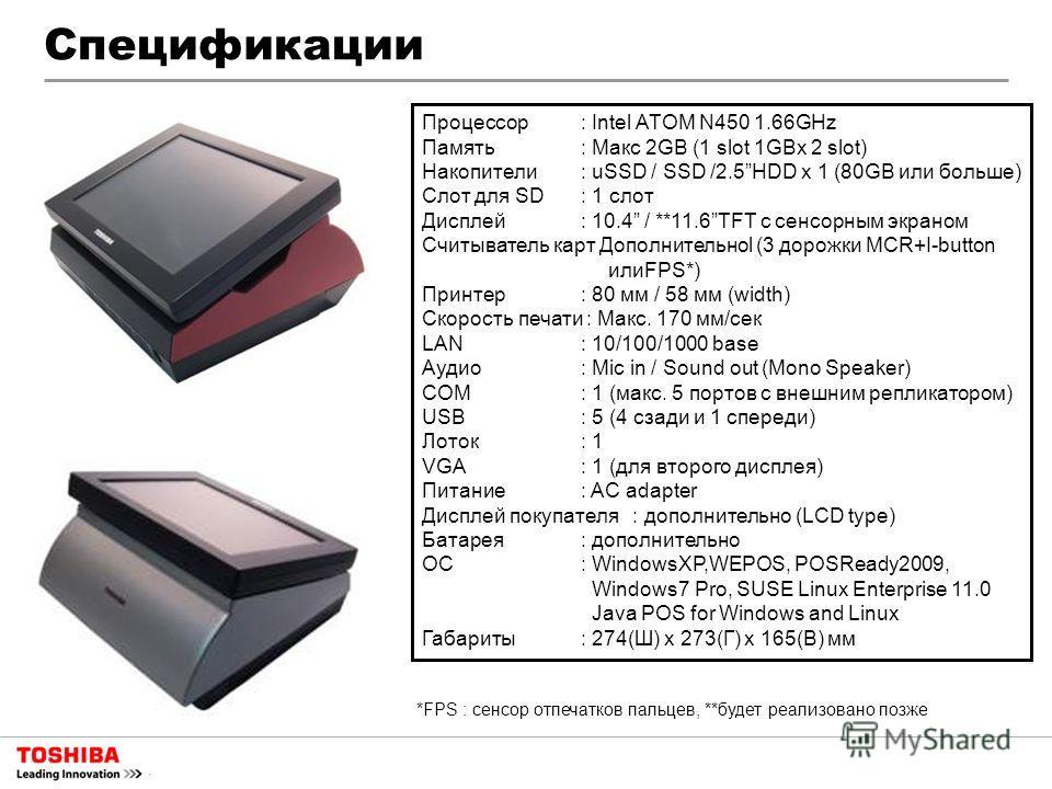 ST-C10 Image Процессор : Intel ATOM N450 1.66GHz Память : Макс 2GB (1 slot 1GBx 2 slot) Накопители : uSSD / SSD /2.5HDD x 1 (80GB или больше) Слот для SD : 1 слот Дисплей : 10.4 / **11.6TFT с сенсорным экраном Считыватель карт Дополнительноl (3 дорож