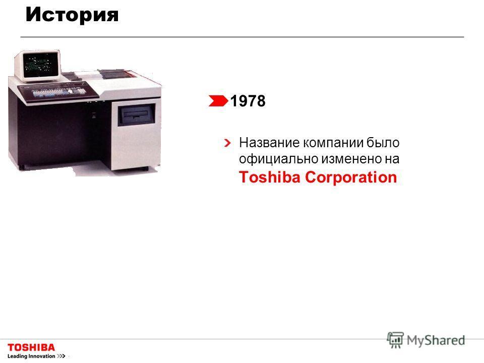 История 1978 Название компании было официально изменено на Toshiba Corporation