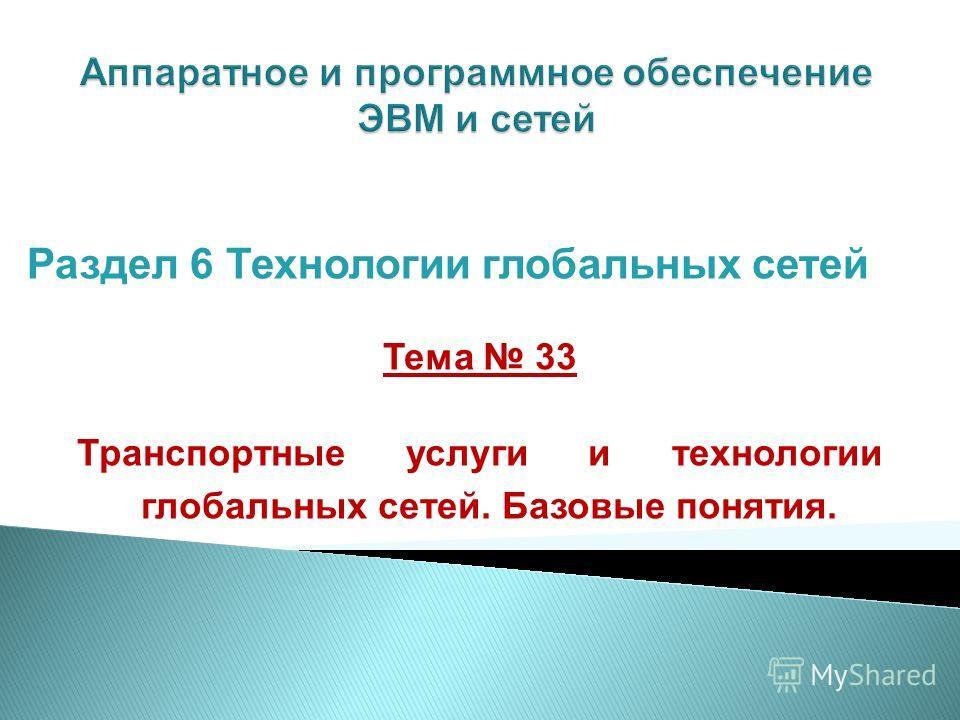 Тема 33 Транспортные услуги и технологии глобальных сетей. Базовые понятия. Раздел 6 Технологии глобальных сетей