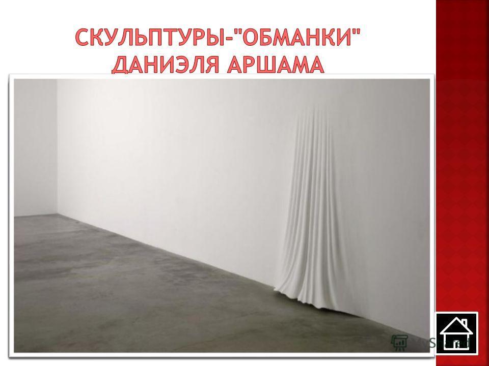 Слабо завязать стены в узелок? Или же присобрать их, как легкую ткань занавесок? А то и выдвинуть из самых недр несущей стенки целое кресло или скамью? Даниэлю Аршаму все это по силам.