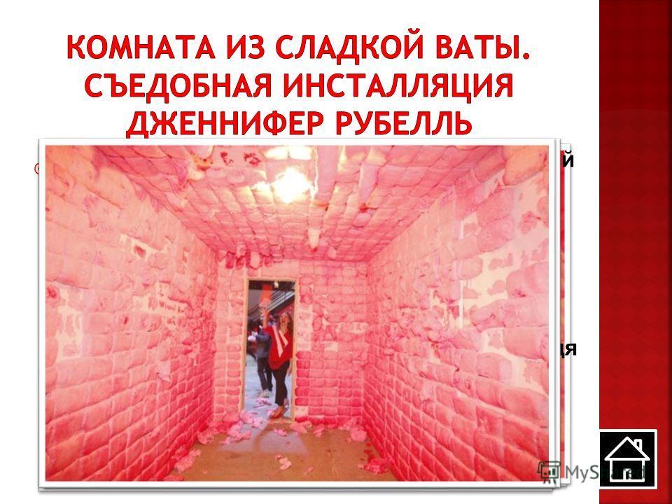 В нашем понимании комната с мягкими стенами предназначена для того, чтобы помещать в нее буйных людей с нарушениями психики. Но вот нью- йоркская художница Дженнифер Рубелль (Jennifer Rubell) создала такую комнату в качестве художественного объекта.