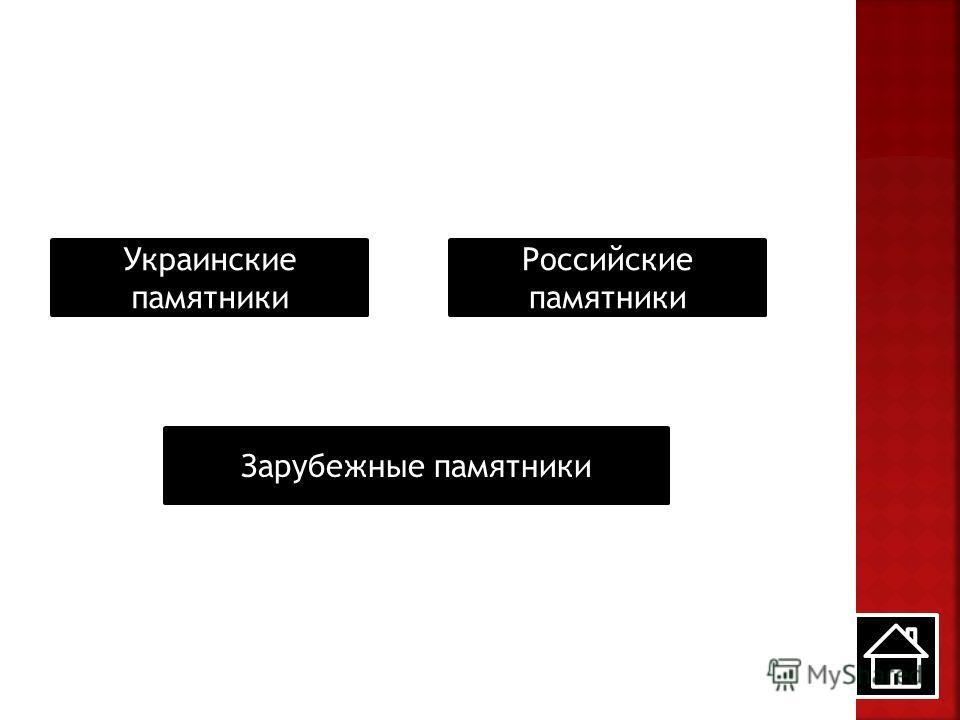 Украинские памятники Российские памятники Зарубежные памятники