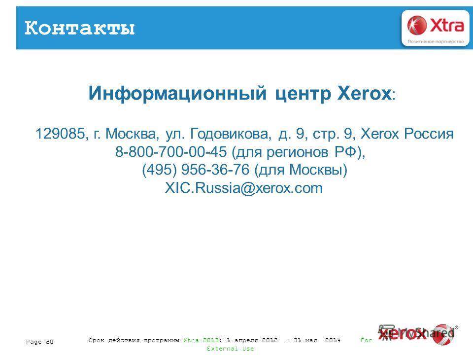 Page 20 Информационный центр Xerox : 129085, г. Москва, ул. Годовикова, д. 9, стр. 9, Xerox Россия 8-800-700-00-45 (для регионов РФ), (495) 956-36-76 (для Москвы) XIC.Russia@xerox.com Контакты Срок действия программы Xtra 2013: 1 апреля 2012 – 31 мая