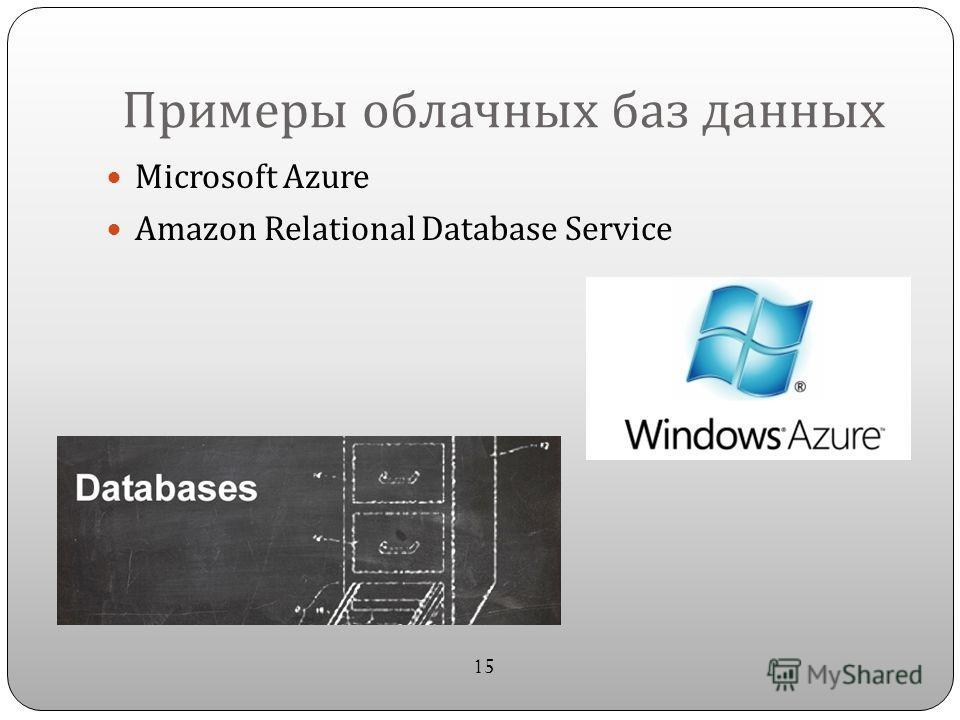 Примеры облачных баз данных Microsoft Azure Amazon Relational Database Service 15