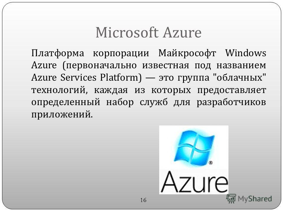 Microsoft Azure Платформа корпорации Майкрософт Windows Azure ( первоначально известная под названием Azure Services Platform) это группа