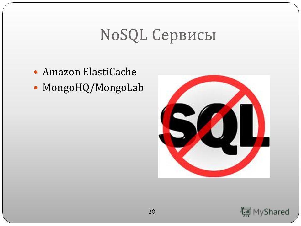 NoSQL Сервисы Amazon ElastiCache MongoHQ/MongoLab 20