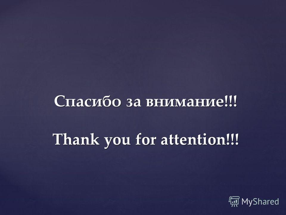 Спасибо за внимание!!! Thank you for attention!!!