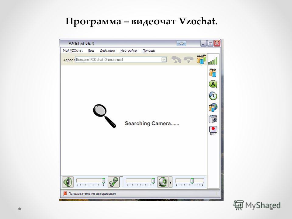 Программа – видеочат Vzochat.