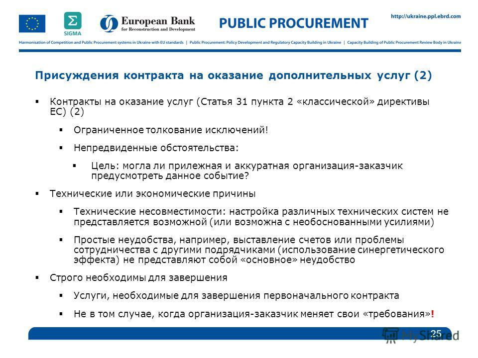 Присуждения контракта на оказание дополнительных услуг (2) Контракты на оказание услуг (Статья 31 пункта 2 «классической» директивы ЕС) (2) Ограниченное толкование исключений! Непредвиденные обстоятельства: Цель: могла ли прилежная и аккуратная орган