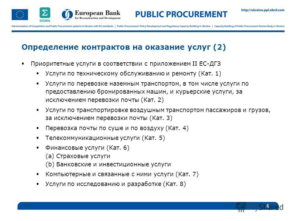 Определение контрактов на оказание услуг (2) Приоритетные услуги в соответствии с приложением II ЕС-ДГЗ Услуги по техническому обслуживанию и ремонту (Кат. 1) Услуги по перевозке наземным транспортом, в том числе услуги по предоставлению бронированны