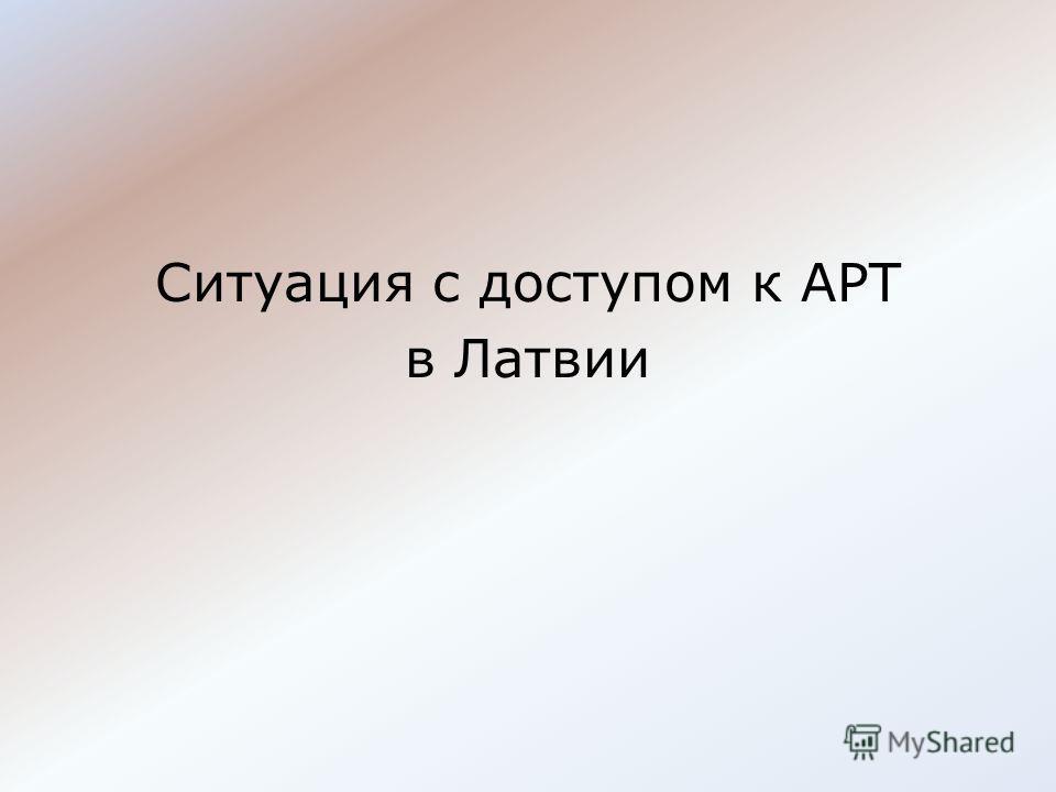 Ситуация с доступом к АРТ в Латвии
