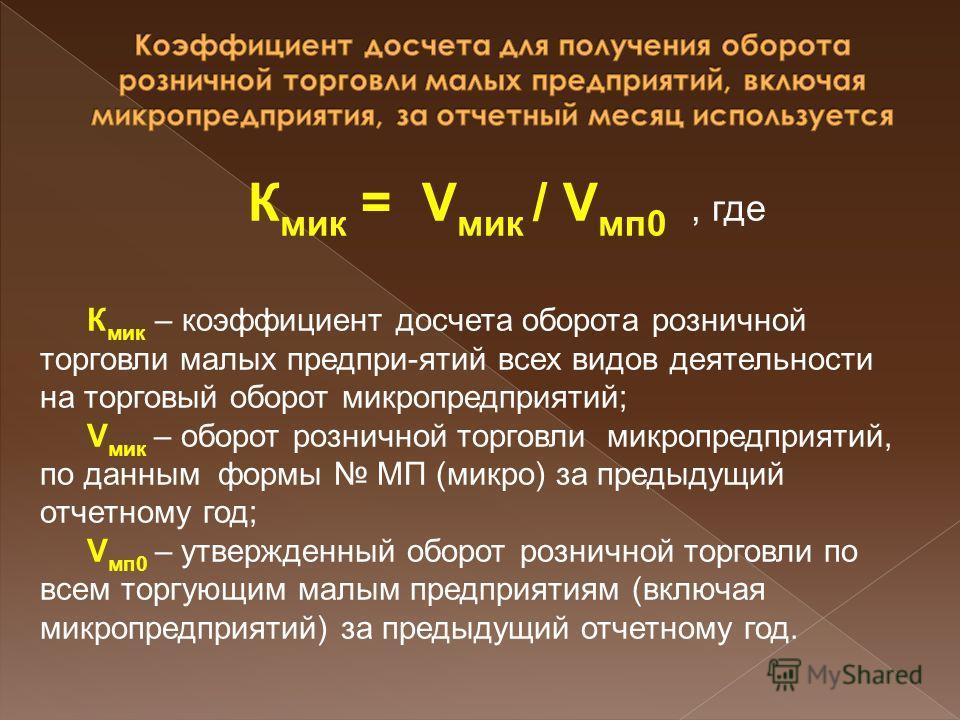 К мик = V мик / V мп0, где К мик – коэффициент досчета оборота розничной торговли малых предпри-ятий всех видов деятельности на торговый оборот микропредприятий; V мик – оборот розничной торговли микропредприятий, по данным формы МП (микро) за предыд
