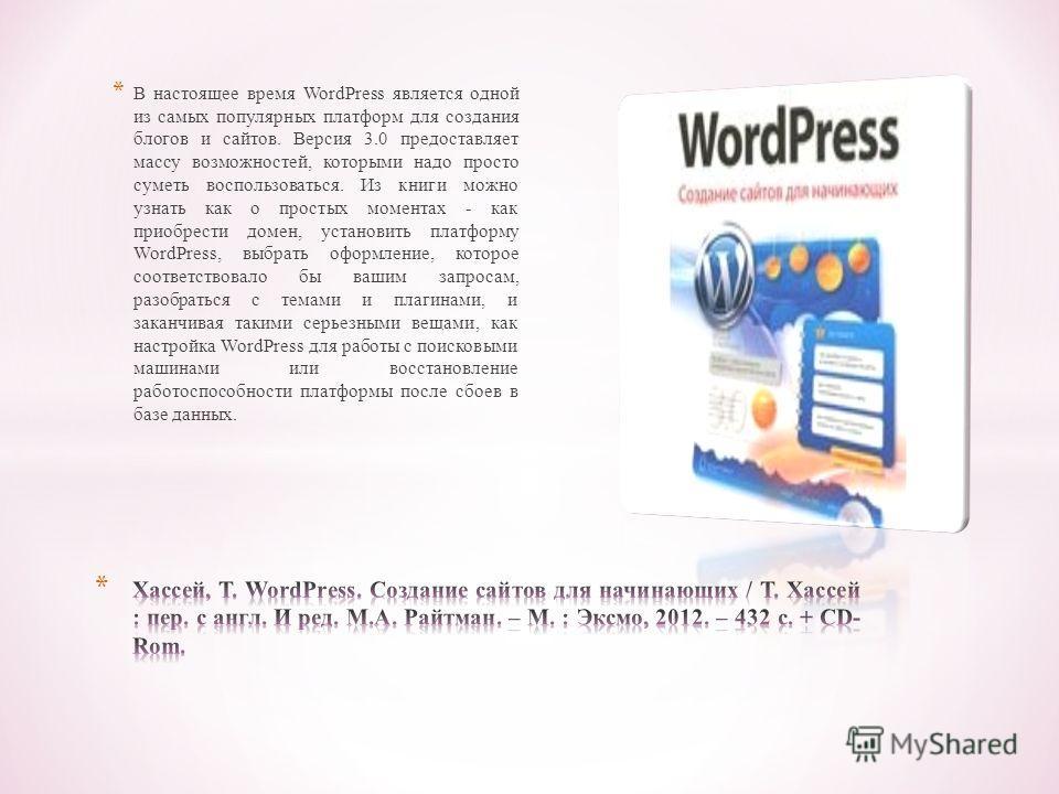 * В настоящее время WordPress является одной из самых популярных платформ для создания блогов и сайтов. Версия 3.0 предоставляет массу возможностей, которыми надо просто суметь воспользоваться. Из книги можно узнать как о простых моментах - как приоб