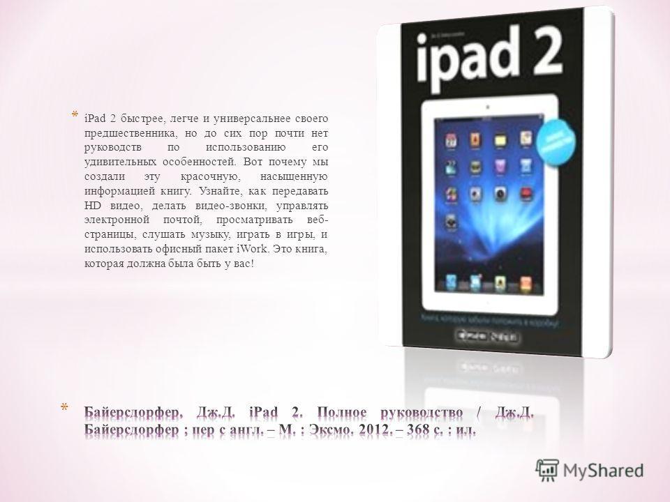 * iPad 2 быстрее, легче и универсальнее своего предшественника, но до сих пор почти нет руководств по использованию его удивительных особенностей. Вот почему мы создали эту красочную, насыщенную информацией книгу. Узнайте, как передавать HD видео, де