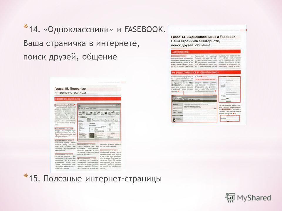 * 14. «Одноклассники» и FASEBOOK. Ваша страничка в интернете, поиск друзей, общение * 15. Полезные интернет-страницы