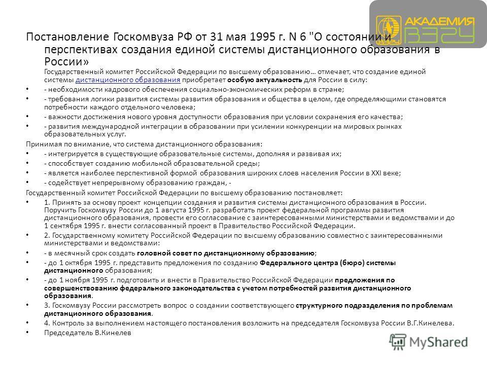 Постановление Госкомвуза РФ от 31 мая 1995 г. N 6