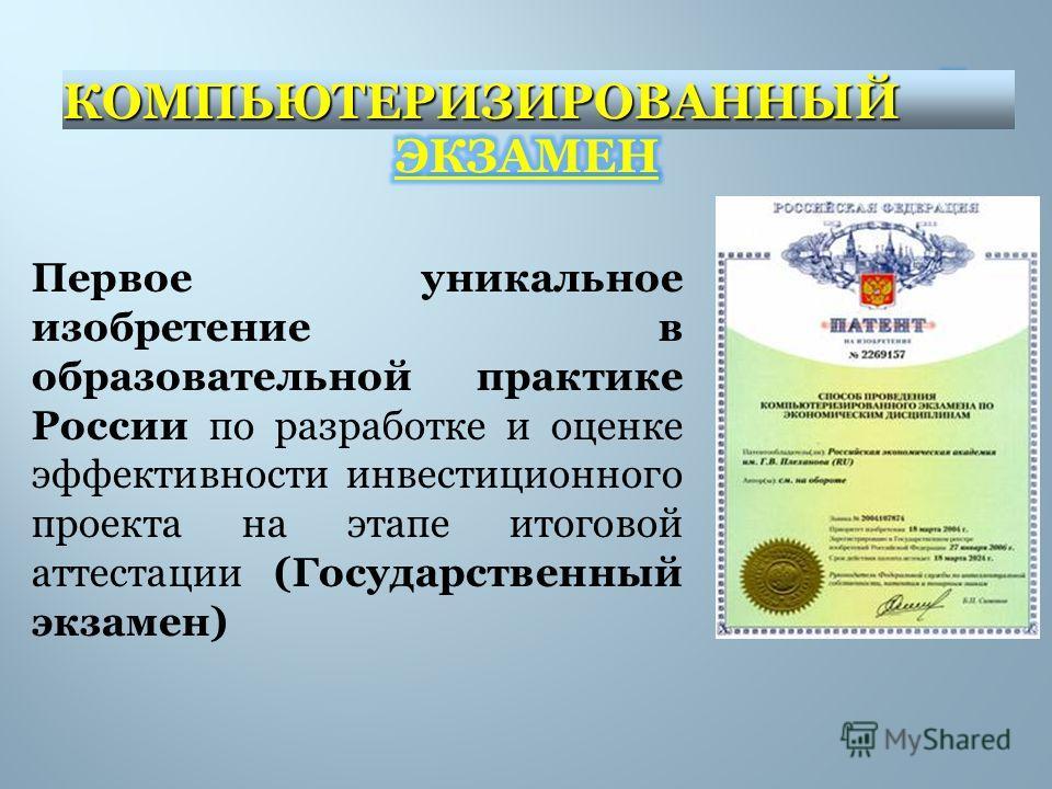 Первое уникальное изобретение в образовательной практике России по разработке и оценке эффективности инвестиционного проекта на этапе итоговой аттестации (Государственный экзамен) КОМПЬЮТЕРИЗИРОВАННЫЙ