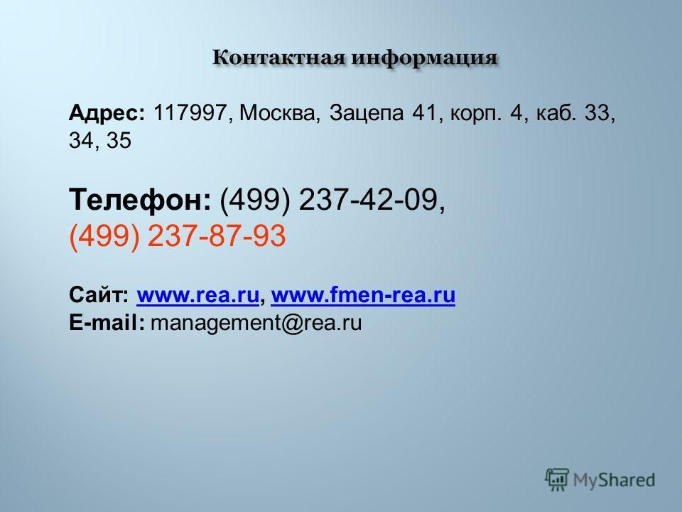 Адрес: 117997, Москва, Зацепа 41, корп. 4, каб. 33, 34, 35 Телефон: (499) 237-42-09, (499) 237-87-93 Сайт: www.rea.ru, www.fmen-rea.ruwww.rea.ruwww.fmen-rea.ru E-mail: management@rea.ru
