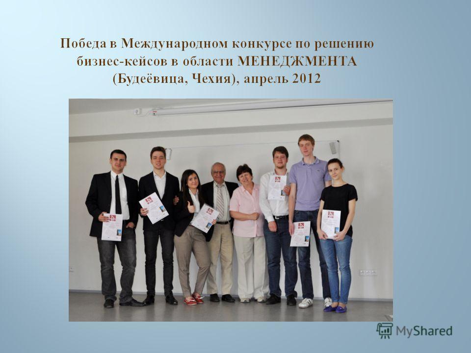 Победа в Международном конкурсе по решению бизнес-кейсов в области МЕНЕДЖМЕНТА (Будеёвица, Чехия), апрель 2012