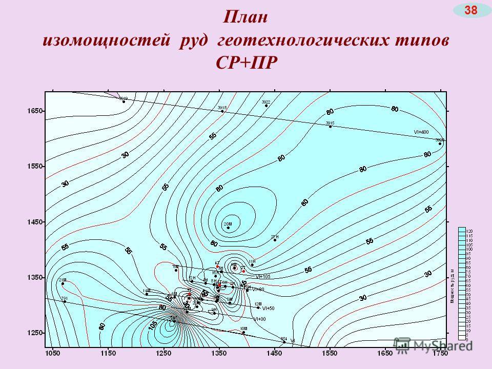 План изомощностей руд геотехнологических типов СР+ПР 38