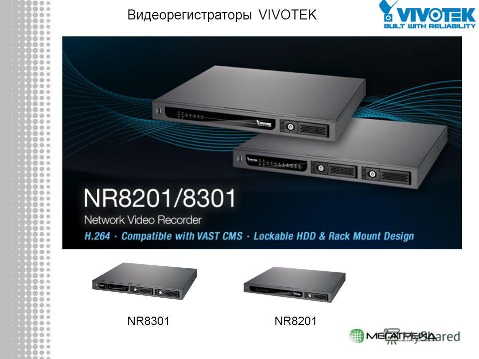 Видеорегистраторы VIVOTEK NR8201NR8301