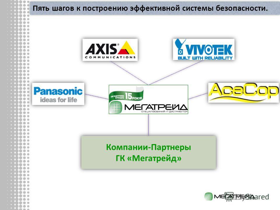 Пять шагов к построению эффективной системы безопасности. Компании-Партнеры ГК «Мегатрейд» Компании-Партнеры ГК «Мегатрейд»