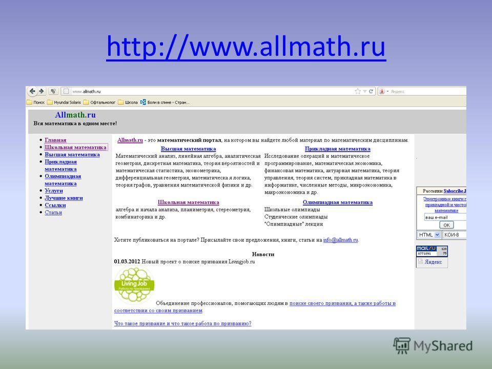 http://www.allmath.ru