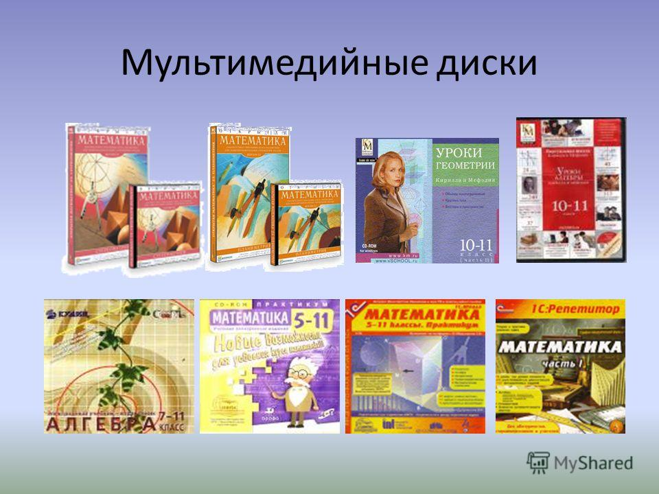 Мультимедийные диски