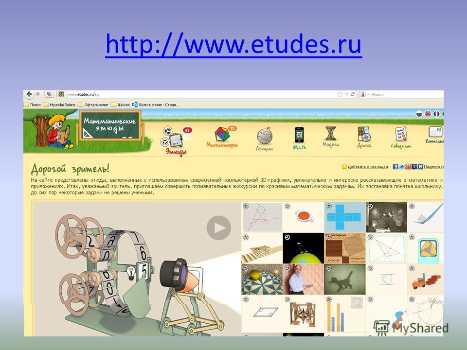 http://www.etudes.ru