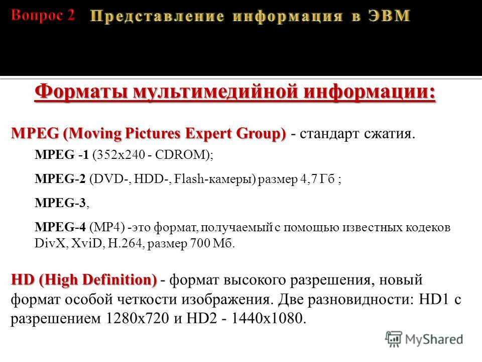 Форматы мультимедийной информации: A – 01000001, B – 01000010, C – 01000011, D – 01000100 MPEG (Moving Pictures Expert Group) MPEG (Moving Pictures Expert Group) - стандарт сжатия. MPEG -1 (352х240 - CDROM); MPEG-2 (DVD-, HDD-, Flash-камеры) размер 4