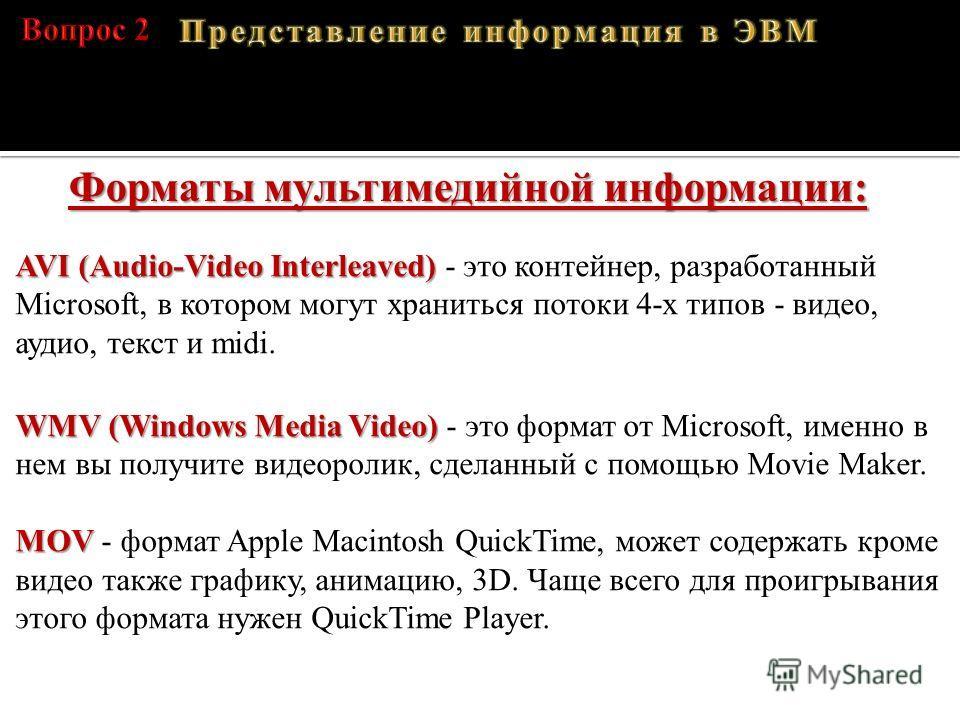 Форматы мультимедийной информации: A – 01000001, B – 01000010, C – 01000011, D – 01000100 AVI (Audio-Video Interleaved) AVI (Audio-Video Interleaved) - это контейнер, разработанный Microsoft, в котором могут храниться потоки 4-х типов - видео, аудио,